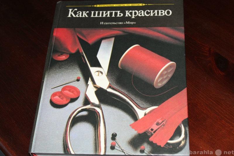 Как красиво шить книга