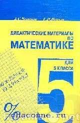 Продам: Учебники и пособия для школьников