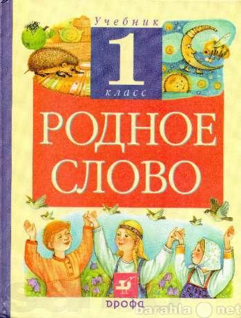 Продам: Учебники по чтению Родное слово 1-4класс