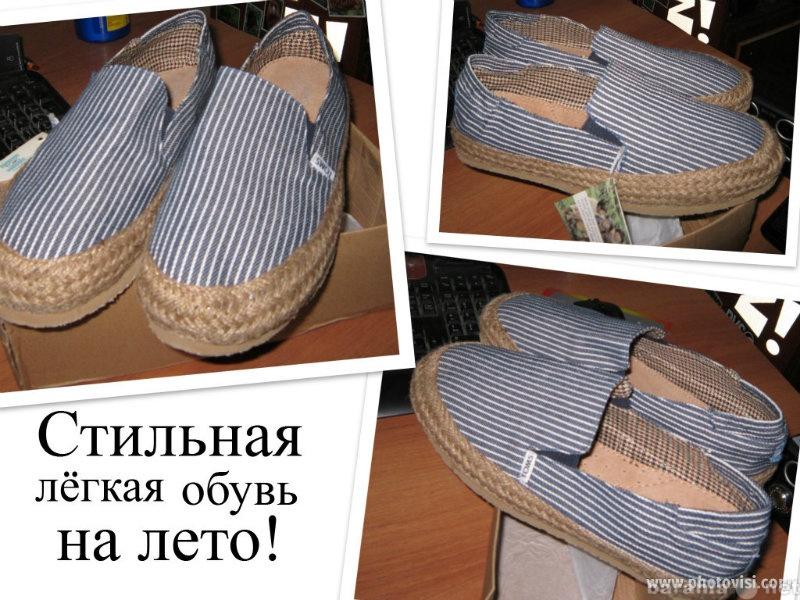 Продам Стильная лёгкая обувь на лето!
