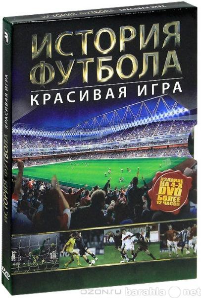 Продам: История футбола: Красивая игра