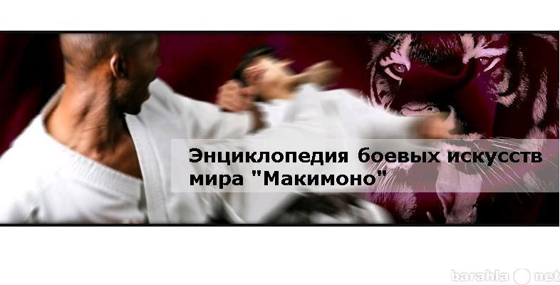 Продам Бесплатное учебное видео/книги по единоб