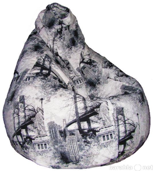 Продам Кресло мешок-груша Нью-Йорк