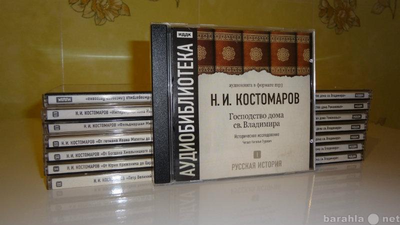 Продам Аудио книги по истории России