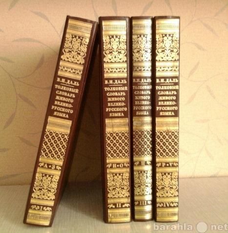 Продам Энциклопедии, словари, другое