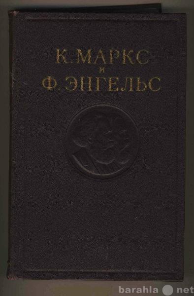 Продам К. Маркса и Ф.Энгельса