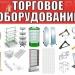 Продам ТОРГОВО-ВЫСТАВОЧНОЕ ОБОРУДОВАНИЕ