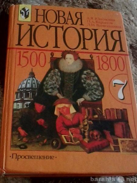 Продам: учебники 7-го класса