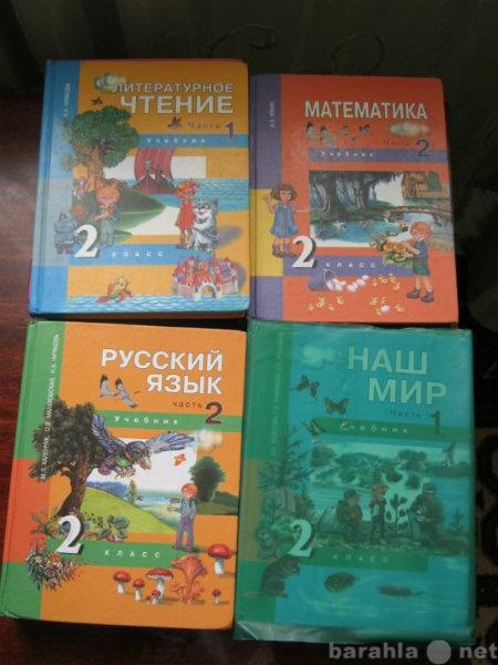 Продам комплекты учебников за 2,3,4 класс