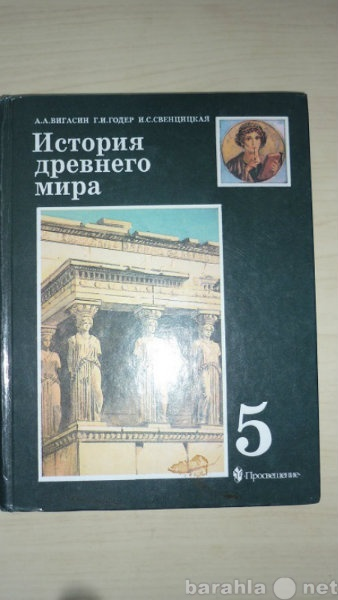 Продам Учебники 5 класса