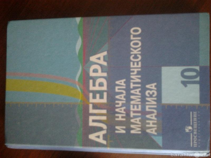 Продам: учебники на 7,9,10 класс