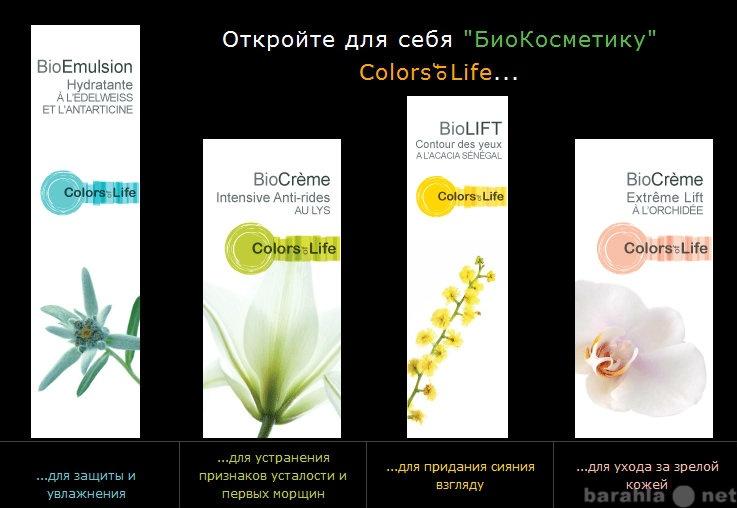 Продам Косметика BioLine