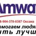 Продам Amway продукция