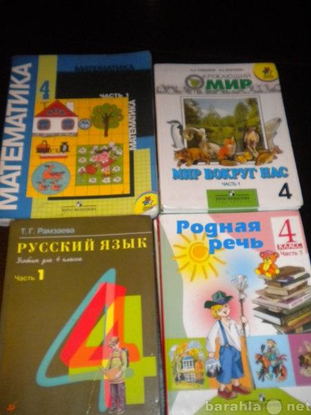 Продам Учебники за 4 класс.