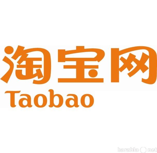 Предложение: Доставка с таобао