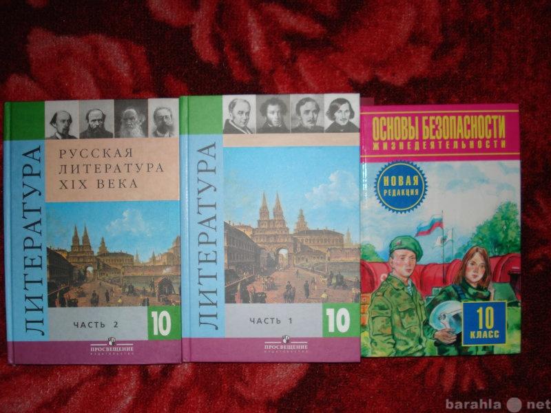 Продам: Учебники 7 - 10 класс