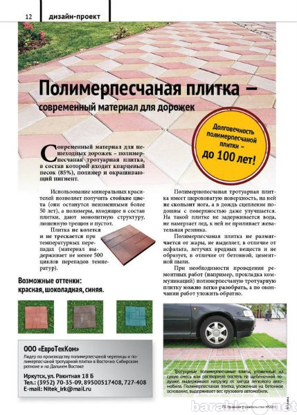 Продам: Полимерпесчаная тротуарная плитка