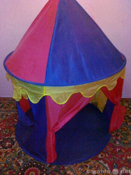 Продам Палатка детская