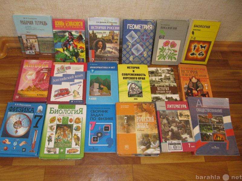 Продам Учебники для 7 класса