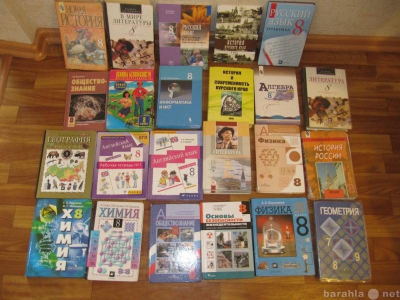 Продам Учебники для 8 класса