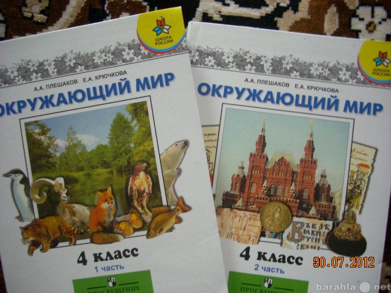 Продам: учебники для 4 кл