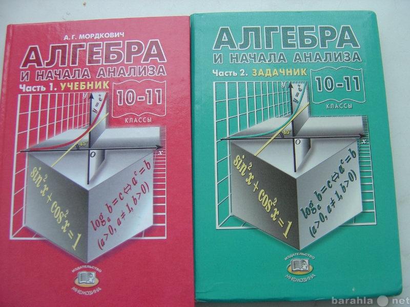 Продам Учебники 10-11 класс, дешево
