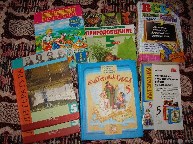 Продам Учебники 5 класса, английский яз. 2-3 кл