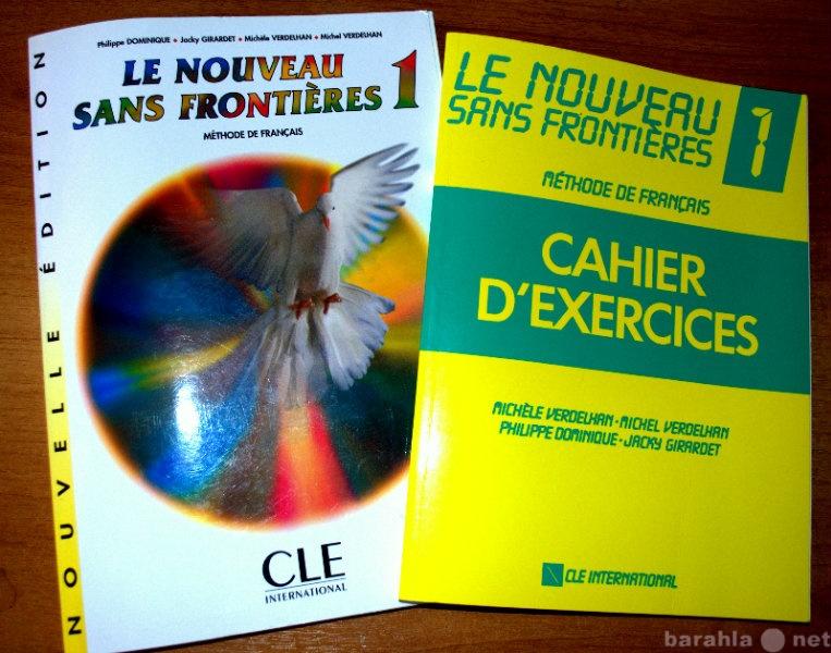 Продам Французский язык
