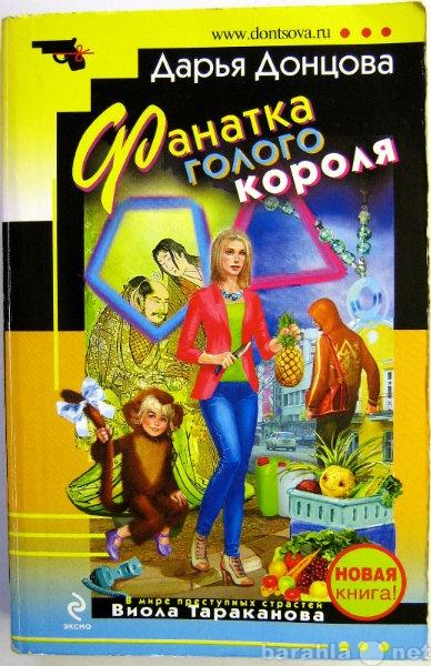 Продам Донцова Д.А. Фанатка голого короля