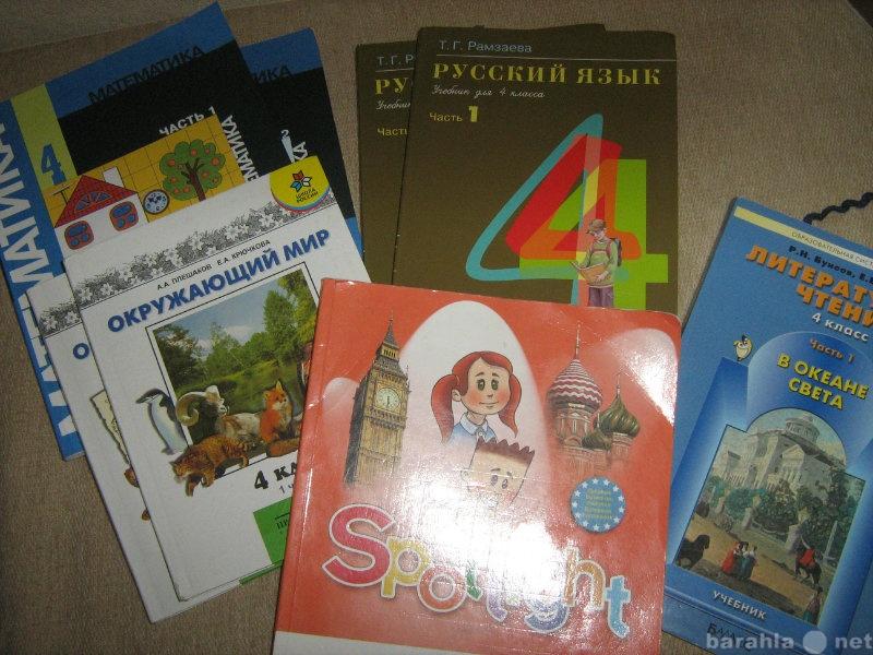 Продам Учебники за 4 класс