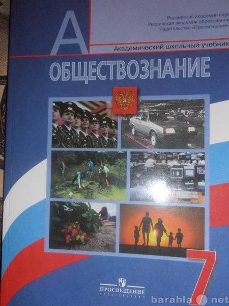 Продам Продам учебники за 7 класс по 100 р,1 шт