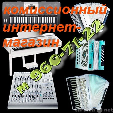 Продам комиссионный музыкальных инструментов