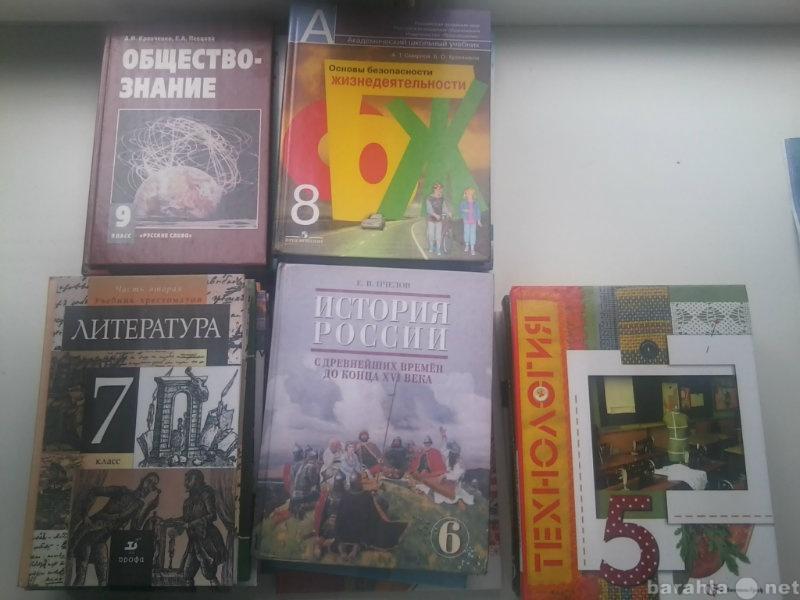 Продам: Учебники 5-9 класс