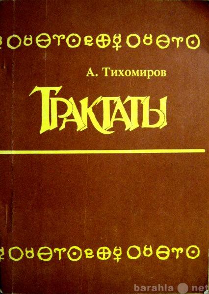 Продам Тихомиров А. Трактаты