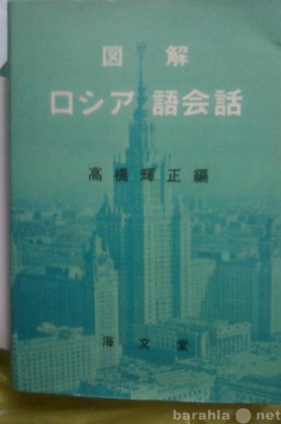 Продам: Японский язык - словарь, разговорник....