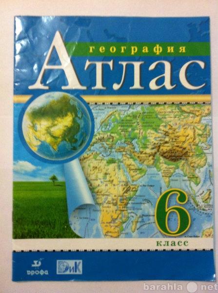 Продам Атлас по географии 6 класс Брянск
