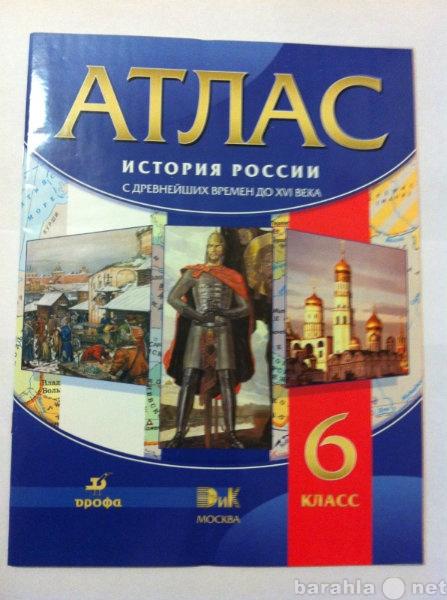 Продам Атлас по истории 6 класс Брянск