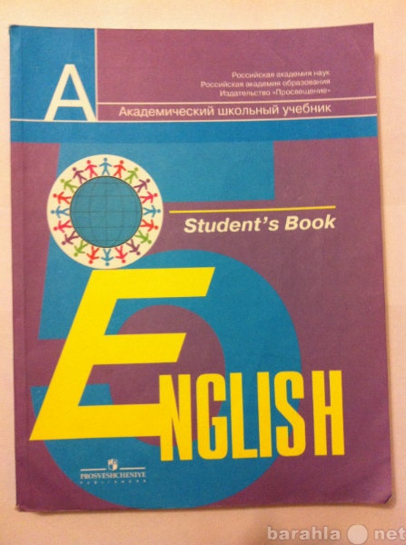 Продам English 5 класс Брянск
