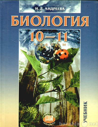 """Продам Учебник """"Биология"""""""