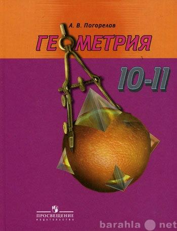 """Продам Учебник """"Геометрия"""""""