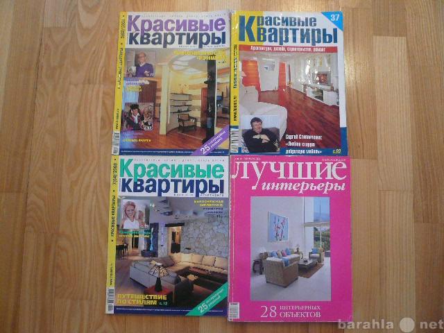 Продам Журналы для интерьера