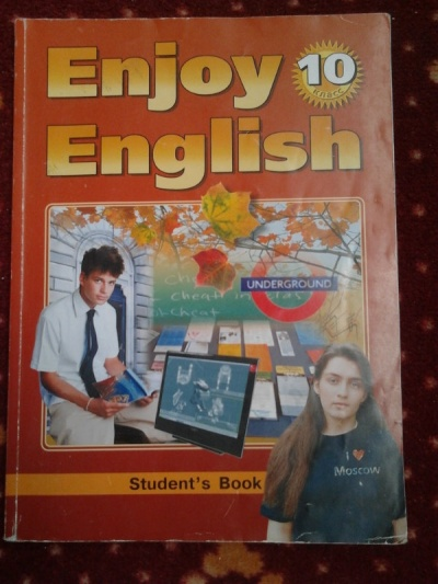 гдз английский 10 класс моя школа