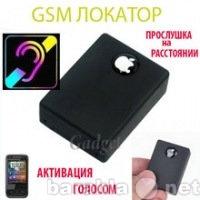 Продам GSM прослушивающее устройство (жучок)