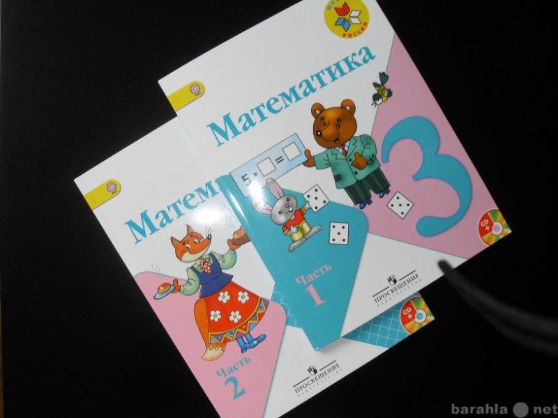 Продам Математика 2 и 3 класс Моро +диск, новые