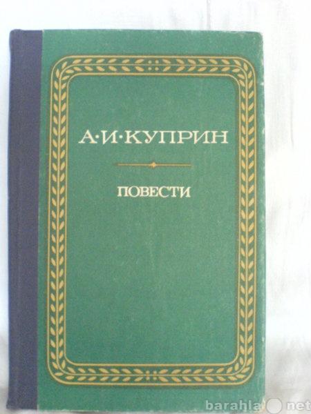 Продам Книга И.А. Куприн Повести