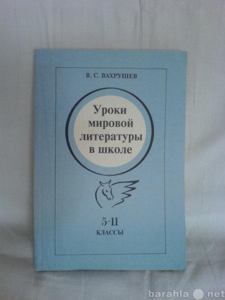 Продам Книга Уроки мировой литературы в школе