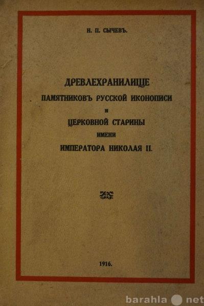 Продам Н.Сычёв, «Древлехранилище памятников...&