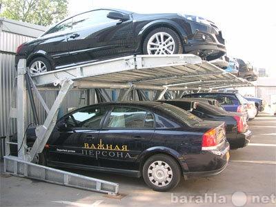 Продам Впервые! Инновация в сфере паркинга!
