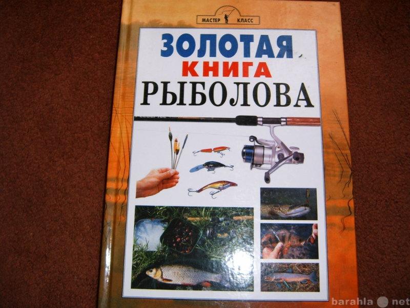 Продам: Золотая книга рыболова Макс фон дем Борн