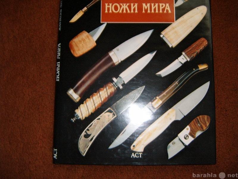 Продам: книга Жан-Ноэль Муре Ножи мира